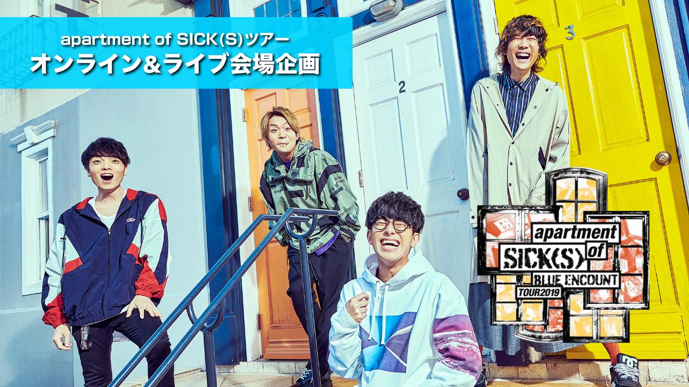 「apartment of SICK(S)」ツアー オンライン&ライブ会場企画!