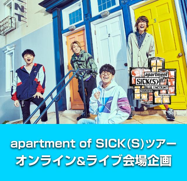 「apartment of SICK(S)」ツアー オンライン&ライブ会場企画!スマートフォン用画像