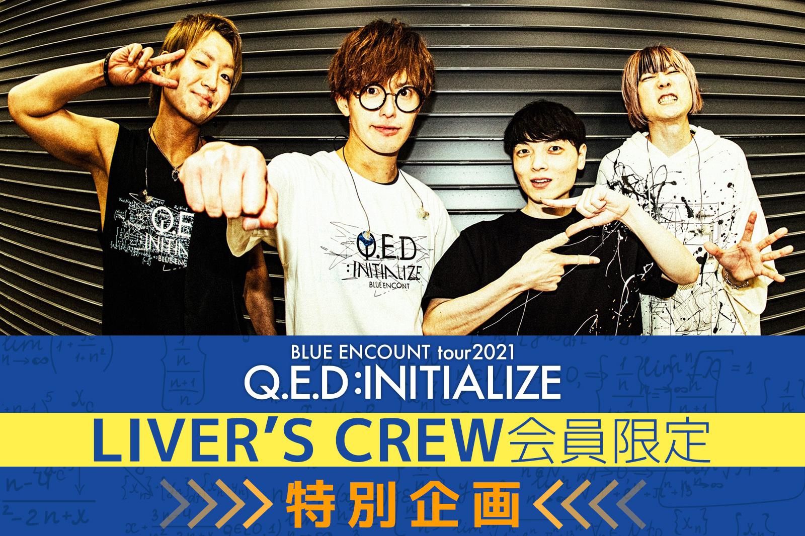 BLUE ENCOUNT tour2021 〜Q.E.D : INITIALIZE〜【前半】5〜7月公演企画