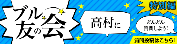 ブル友の会特別編