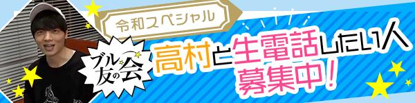 高村佳秀の『ブル友の会』令和スペシャル告知篇 2019/6/5