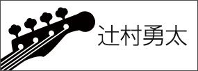 辻村さんタイトル