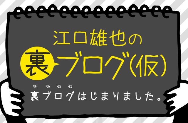 Top-eguchi-urablog