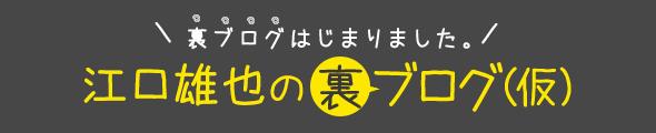 Bnr-eguchi-urablog